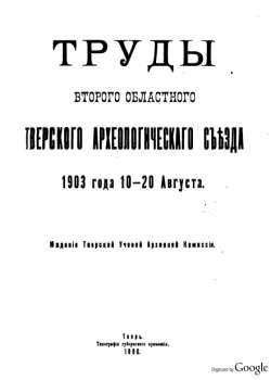 скачать книгу Труды второго областного Тверского археологического съезда 1903 года