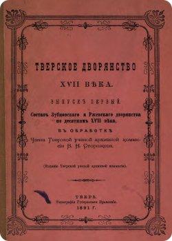 скачать книгу Тверское дворянство XVII века