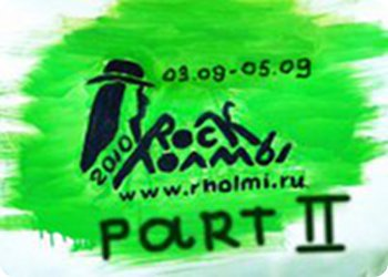 фото Фестиваль ROCK ХОЛМЫ 2010