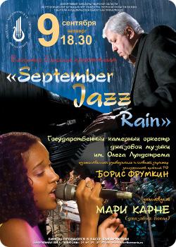 Осенний фестиваль джазовой музыки