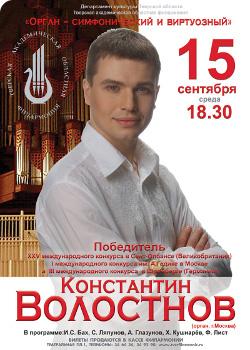 """Концерт """"Орган - симфонический и виртуозный"""""""