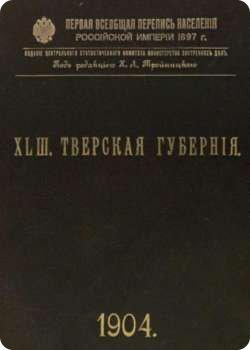 скачать книгу XLIII Тверская губерния