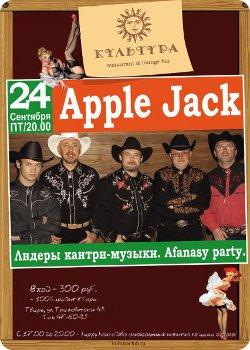 24 сентября - Концерт группы Apple Jack