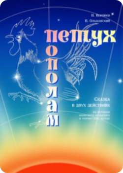 """Спектакль """"Петух пополам"""" в Тверском ТЮЗе"""