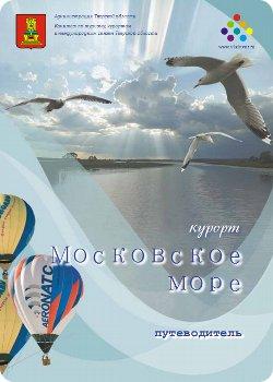 скачать книгу Московское море. Путеводитель
