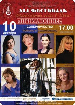 """Концерт """"Примадонны, или Соперничество сопрано и меццо-сопрано"""""""