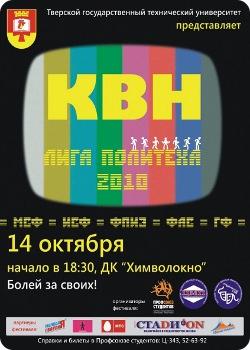 """14 октября - КВН """"Лига Политеха-2010"""""""