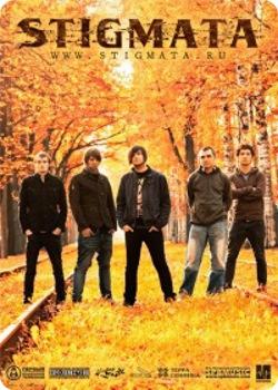 24 октября - Концерт группы Stigmata