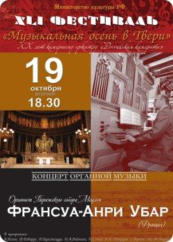 Концерт органной музыки. Франуса-Анри Убар