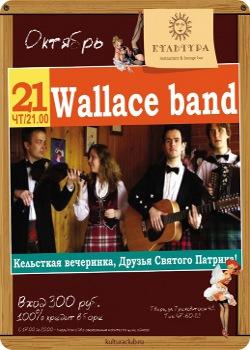 фото 21 октября - Кельтская вечеринка с Wallace Band