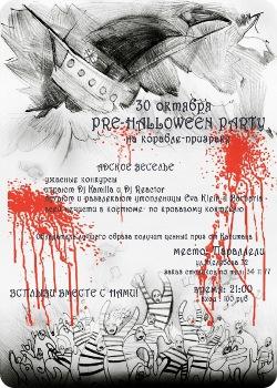 30 октября - Параллели. PRE-Halloween party на корабле-призраке