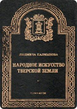 скачать книгу Народное искусство Тверской земли
