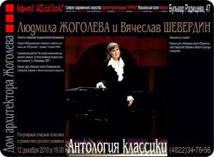 Популярная оперная классика и романтика русского романса