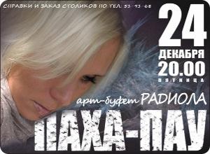 Предновогодний концерт ПАХА-ПАУ в РАДИОЛЕ