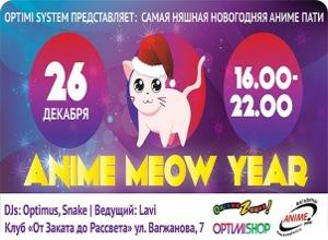 Anime Meow Year - Новый год по-анимешному