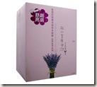 meiliriji lavender