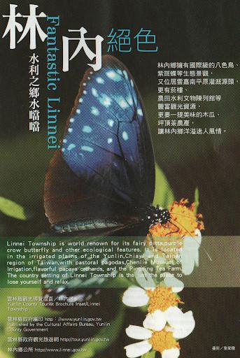 林內-旅遊資訊