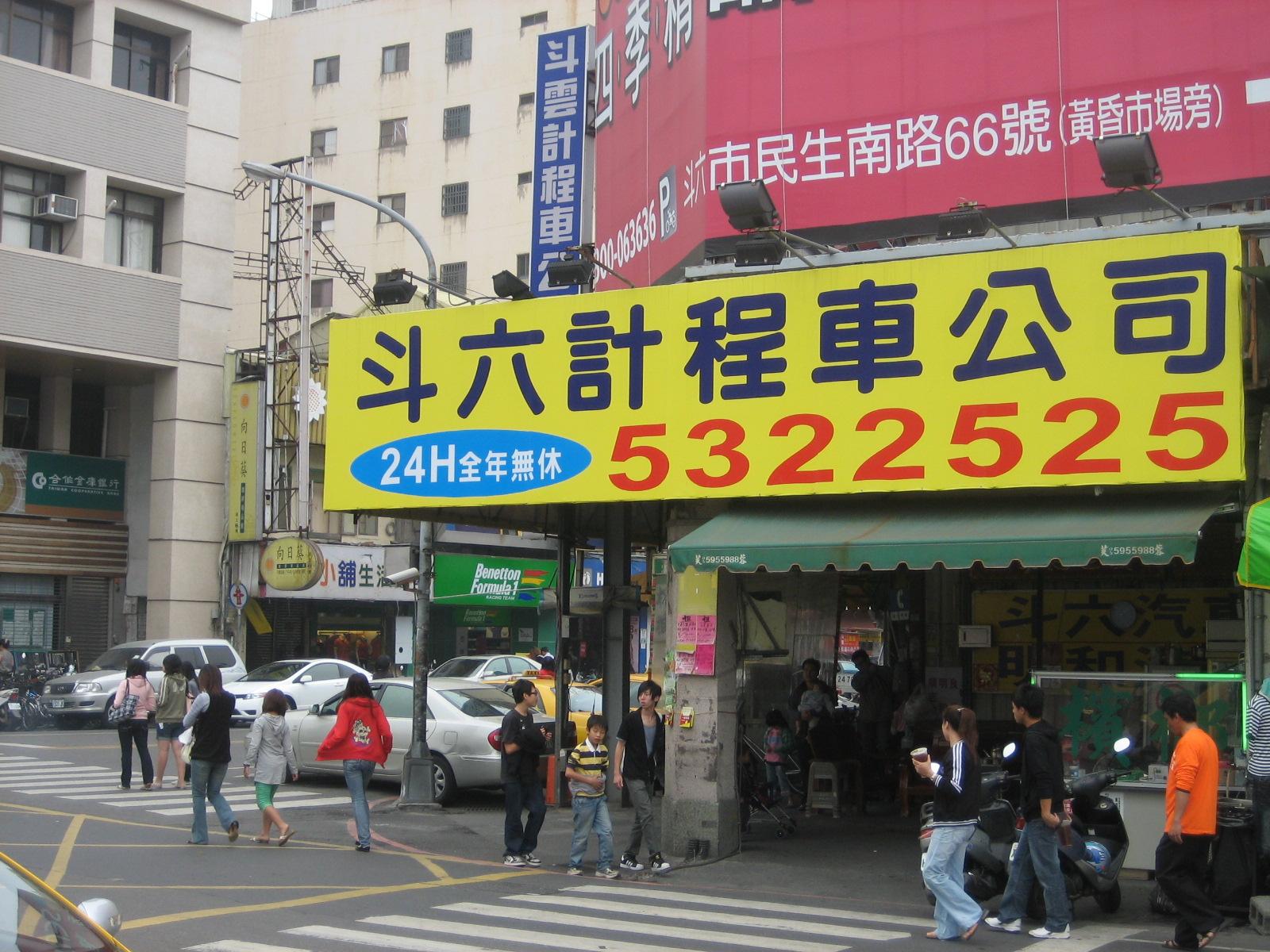 交通-斗六計程車