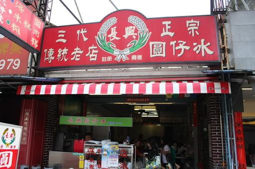 長興冰店(東市圓仔冰)