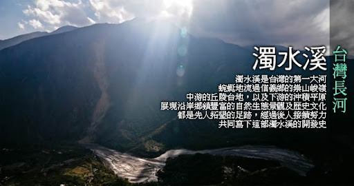 台灣大地之母-雲嘉南平原的濁水溪
