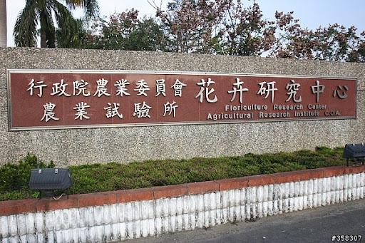 台灣蘭花-古坑花卉研究育成中心