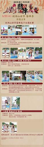 劍湖山藝陣文化