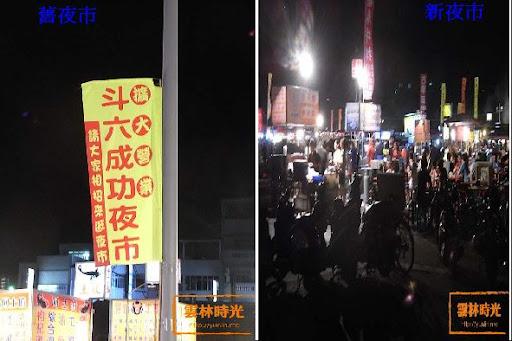 斗六-人文公園夜市(新夜市) vs 成功夜市(舊夜市)