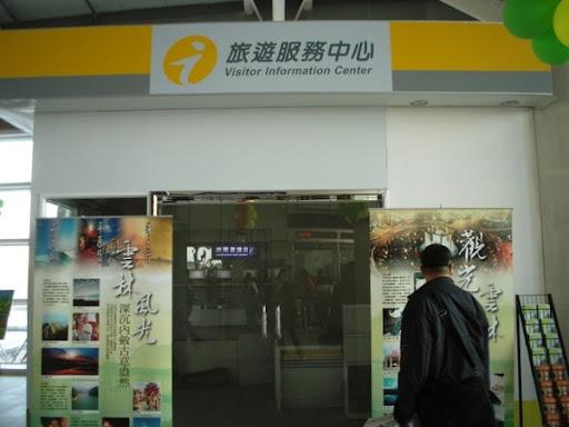 08旅遊服務中心.jpg