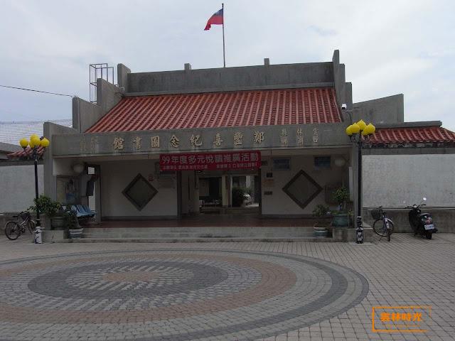 口湖-鄭豐喜圖書館│景點