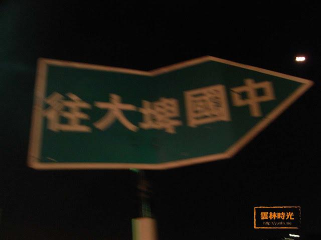 雲林逛夜市《大埤夜市》南和村民族路電信局左轉, 出發去夜市!