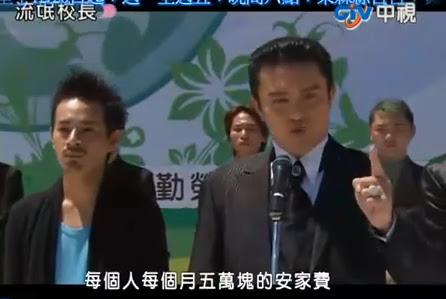 偶像劇-流氓校長 第二集 2010/12/10 | 影片