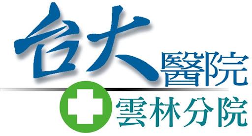 台大醫院雲林分院(斗六院區/虎尾院區) 網路掛號系統 / 門診時間表 / 看診進度查詢