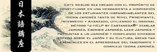 日本語講座 | Nihongo Kouza | Curso de Idioma Japonés