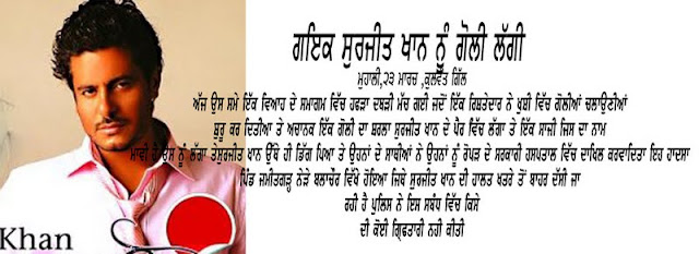 punjabi singer surjit khan injured, surjit khan hit by a gun fire, surjit khan hit