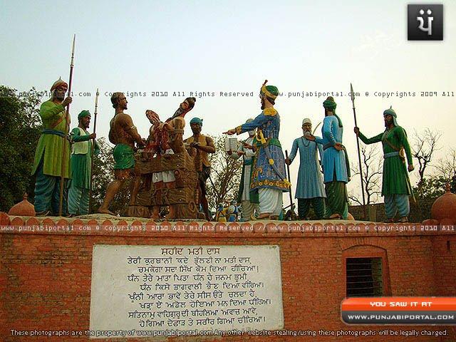 Shahid Mati Das Ji