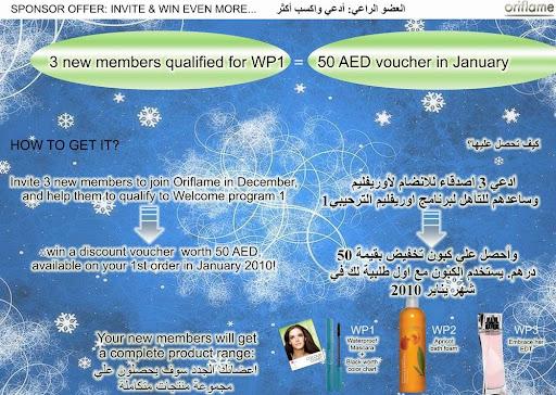 عروض ديسمبر الرائعة لناس الإمارات اوريفليم New%20Image6