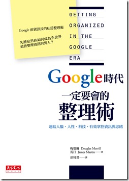 Google整理術