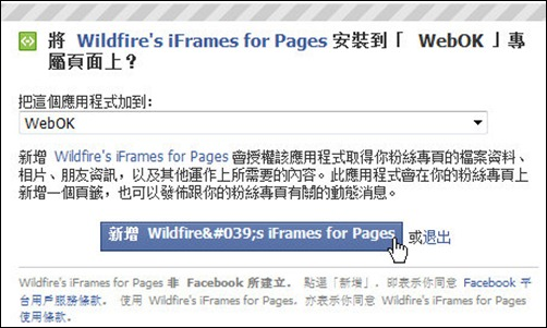新增Wildfir'siFrames for Pages