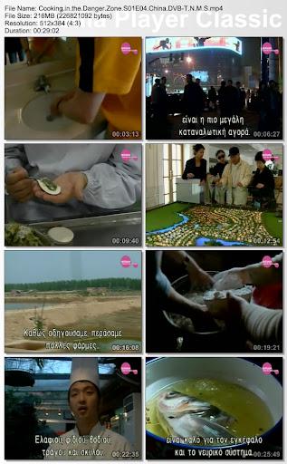 ΜΑΓΕΙΡΕΥΟΝΤΑΣ ΣΤΗΝ ΕΜΠΟΛΕΜΗ ΖΩΝΗ S01E04 Κίνα - Cooking.in.the.Danger.Zone.S01E04.China.DVB-T.N.M.S (ΠΡΙΣΜΑ+)