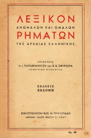 Λεξικό ρημάτων Αρχαίας Ελληνικής - Παπαβρανούσης-Σφυρόερας
