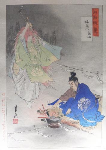 Inari Okami Cover