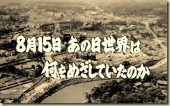 日本战败与亚洲 ~改变世界的五天~