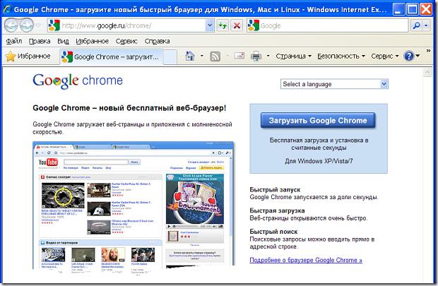 Google Chrome - новый бесплатный веб-браузер!