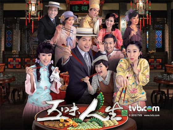 The Season of Fate TVB Drama Astro on Demand