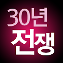 역사의 터닝포인트-30년 전쟁 icon