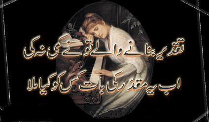 Muqader Ki Baat
