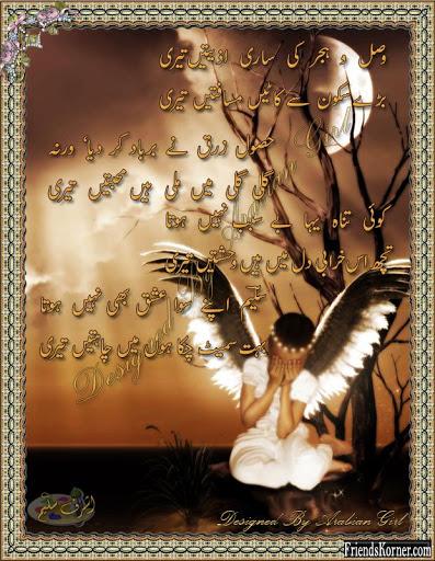 Mohabbaten Tare Chahten Tare - Urdu Poetry