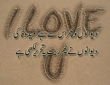 Raet Pa Tahreer - I Love You - Urdu Poetry