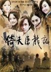 Heaven Sword and Dragon Sabre กระบี่อิงฟ้า ดาบฆ่ามังกร (2009)