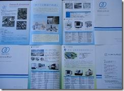 2011年版パンフレット完成